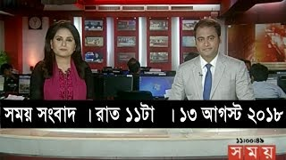 সময় সংবাদ | রাত ১১টা  | ১৩ আগস্ট ২০১৮ | Somoy tv bulletin 11pm | Latest Bangladesh News HD