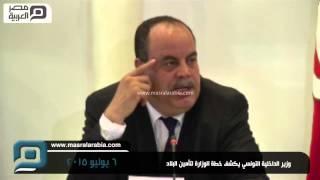 مصر العربية | وزير الداخلية التونسي يكشف خطة الوزارة لتأمين البلاد