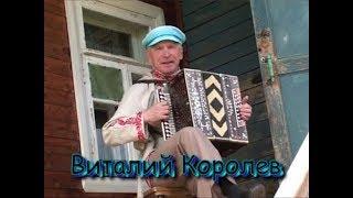 Гармонист Виталий Королёв. Музыкальная картинка