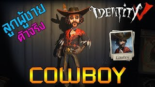 Identity V - EP.26 Cowboy ข้ามาเพื่อปกป้องสาวๆ