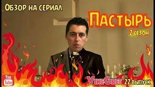 Обзор на сериал Пастырь 2 сезон  22 выпуск