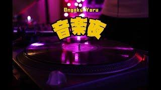 Ongaku Yoru (音楽夜): Nakama Visits - London's Japanese Events