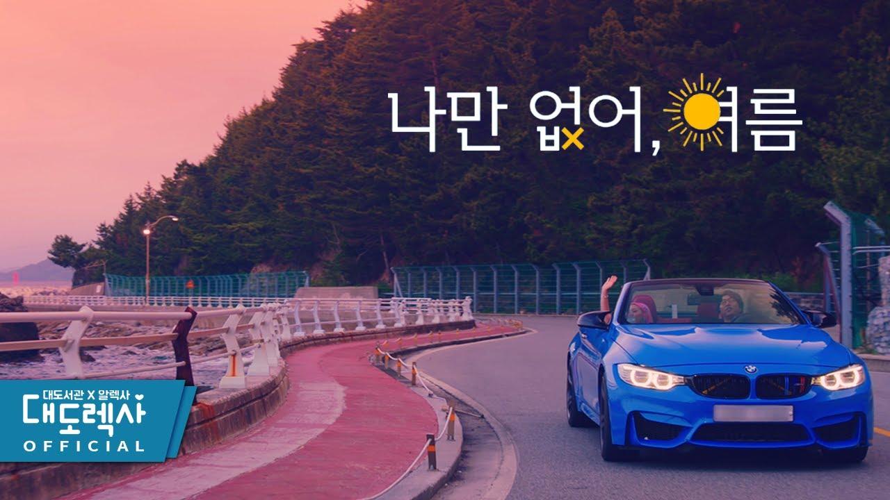 [대도렉사] 대도서관 X 알렉사(AleXa) '나만 없어, 여름' Official M/V