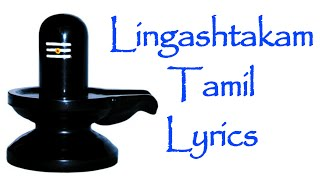 Lord Shiva Songs - Lingastakam - Tamil Lyrics