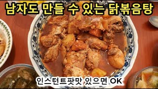Spicy Korean chicken boiled so…