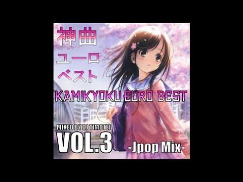 EUROBEAT 神曲ユーロベスト VOL.3 [J-Pop Mix]