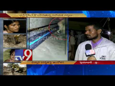 Chevella Girl stuck in borewell remains untraceable - TV9