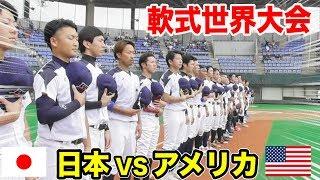 【日本VSアメリカ】軟式世界大会がついに開幕!トクサン日の丸を背負う thumbnail