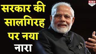 देश बदल रहा है... के बाद साफ नीयत सही विकास पर Modi सरकार