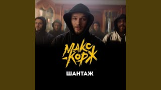 Download Шантаж Mp3 and Videos
