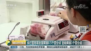 [国际财经报道]热点扫描 央行宣布将全面降准0.5个百分点 定向降准1个百分点| CCTV财经
