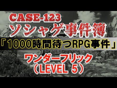 【ソシャゲ事件簿:CASE123】1000時間待つRPG事件(ワンダーフリック)