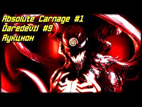 Новинки 07.08: Absolute Carnage #1, Daredevil #9, DCeased #4