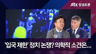 [밤샘토론 H/L] '중국인 입국 제한' 확대, 정치적 논쟁? 의료진들이 보는 입장은… / JTBC News