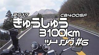 2017 九州ツーリング #6 別府〜湯布院〜くじゅう〜阿蘇 / CB400SF