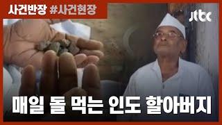 """""""절대 따라 하지 마세요!""""…복통 없애려 '돌 먹는 노인' 화제 / JTBC 사건반장"""