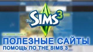 The Sims 3 Урок 2 - Полезные сайты \Mod The Sims и TSR/