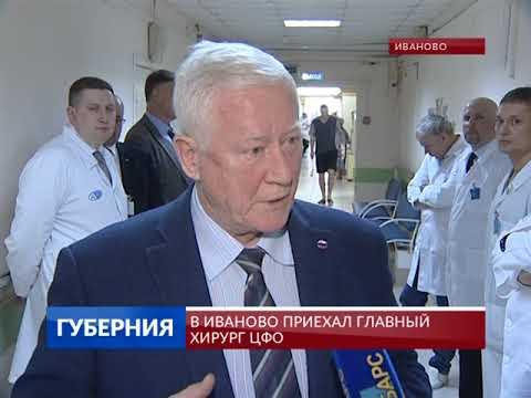 В Иваново приехал главный хирург ЦФО