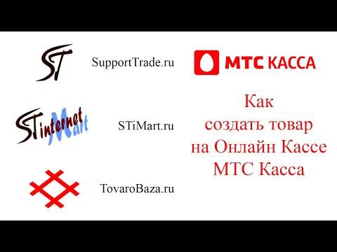 МТС Касса инструкция. Как создать товар на Онлайн Кассе МТС Касса