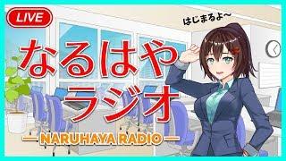 【お昼の生放送】なるはやラジオ、はじまるよ〜【転職相談できるVTuber】