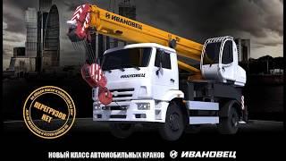 Кран Ивановец 25т КС-55744 БУЛЬДОГ Камаз-53605