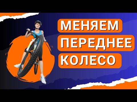 Как снять и одеть переднее колесо на велосипед