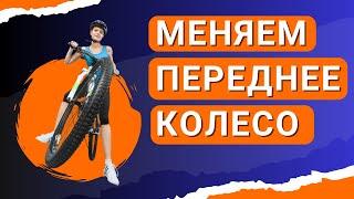 видео снять колесо с велосипеда