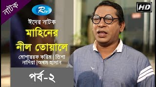 মাহিনের নীল তোয়ালে (পর্ব-০২) | Mahiner Nill Towale | Eid Drama ft. Mosharraf Karim, Tisha