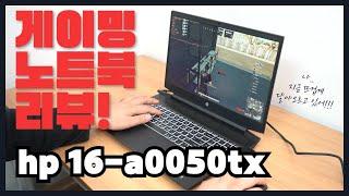 HP 16인치 게이밍 노트북 리뷰! 16-a0050tx…