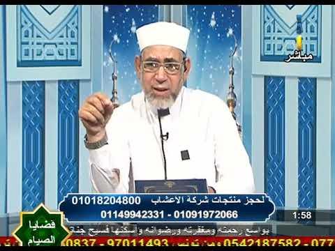 الفتح للقرآن الكريم:قضايا الصيام | د. محمد حموده | ح 22 مايو 2019