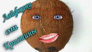 🌴Как правильно открыть 🌰 кокос в домашних условиях. Уникальный способ