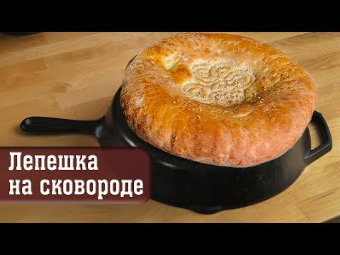 ЛАЙФХАК: Что делать если в духовке пригорает снизу лепешка?