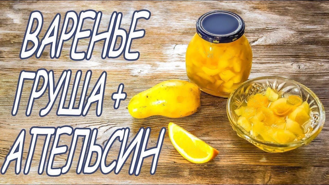 Варенье из груш с апельсином на зиму рецепты — pic 1
