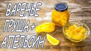 Варенье из груши с апельсином VIP🍐Ароматное прозрачное вкусное! Рецепт на зиму.Варю каждый год!