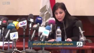 مصر العربية | داليا خورشيد : الجميع يسعى لإعادة الاستثمار فى مصر