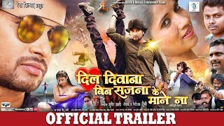 Dil Deewana Bin Sajna Ke Maane Na | Bhojpuri Movie | Official Trailer