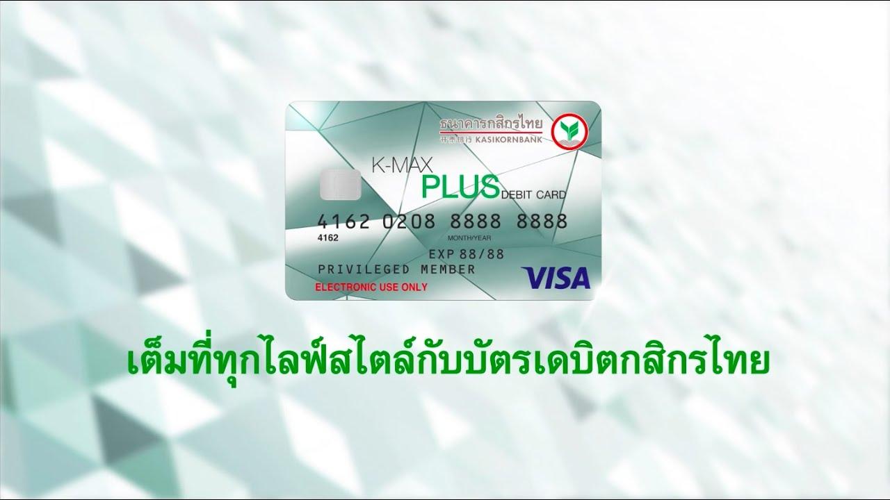 5 สิ่งควรรู้กับบัตรเดบิตกสิกรไทย