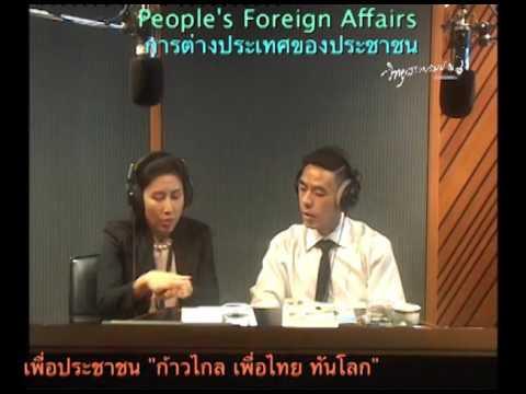 saranrom radio AM1575 kHz : เราคืออาเซียน [11-08-2559]