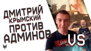 Дмитрий Крымский против админов Warface На сколько его забанили за баги в Варфейс и кто виноват