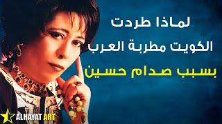 رباب المطربة الممنوعة بالدول العربية رفضها الجميع وصارت تبحث عن وطن. كيف ساعدت أحلام ونوال الكويتية؟