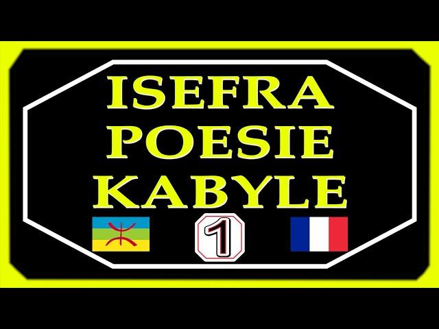 Isefra poésie kabyle avec traduction en français, vidéo 1