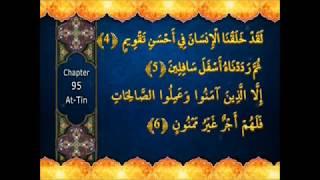 Interpretation of the holy Quran: Tafsir Surah At-Tin 01-08