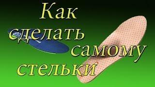 Ремонт обуви Как вырезать новые стельки  shoe Repair(Бумажный скотч , Клей БОТЕРМ , Кожподклад и ножници с зигзагом http://www.master-cat.tk/ Стань партнёром You Tube - http://join.air..., 2013-09-05T17:01:24.000Z)