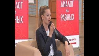 Олимпийская чемпионка Софья Великая провела «диалог на равных» с курянами