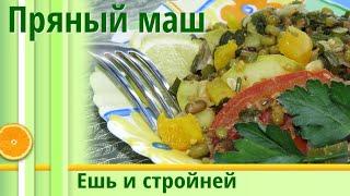 Пряные блюда из фасоли МАШ 🔥 ДИЕТИЧЕСКИЕ РЕЦЕПТЫ для похудения 🔥 Худеем вкусно и сытно!