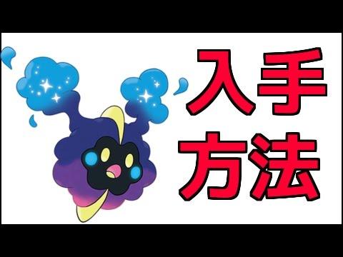 コスモッグ 入手 方法 コスモッグ・コスモウム入手方法 - ポケモンウルトラサン・ウルトラムーン