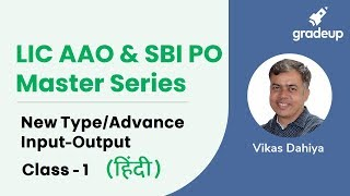 LIC AAO & SBI PO Master Series-Input Output (New Type) - Class 1