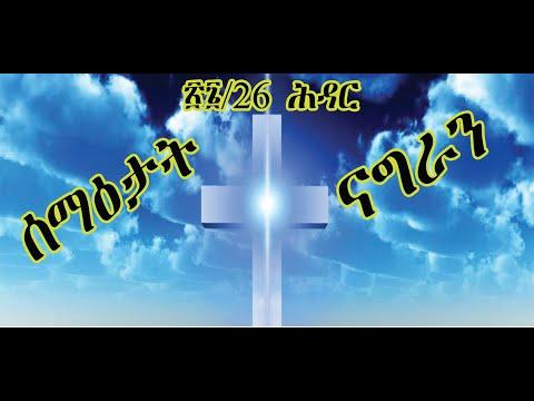 ሰማዕታት ናግራን  Eritrean Orthodox Tewahdo church 2020