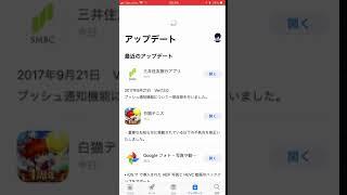 iOS 11の新機能、AppStoreをアップデートする方法.