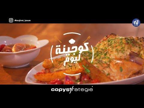 Coujina Lyoum - Ep 41 :  Poulet en crapaudine avec sa marinade . cookies chamia
